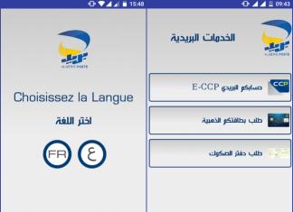 التطبيق الرسمي لبريد الجزائر