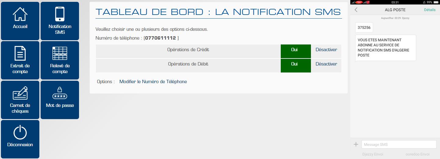 خدمة الرسائل لبريد الجزائر